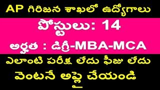 AP TRIBAL WELFARE DEPARTMENT RECRUITMENT 2019 | AP TRIBAL WELFARE JOBS 2019 | 14 Contract Jobs in AP