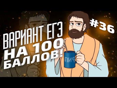 ВАРИАНТ #36 ЕГЭ 2021 ФИПИ НА 100 БАЛЛОВ (МАТЕМАТИКА ПРОФИЛЬ)
