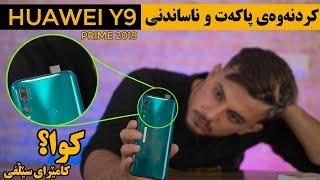 Huawei Y9 Prime 2019 | کردنەوەی پاکەت و ناساندنی