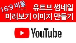 유튜브 썸네일 만들기 미리보기 이미지 맞춤 사이즈 무료…