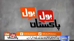 Bol Bol Pakistan | 22nd November 2017 | DAWN News