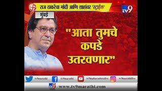 मुकेश अंबानींकडून सत्ता बदलाचे संकेत : राज ठाकरे-TV9