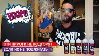 видео Купить жидкость для электронных сигарет Boom Vape