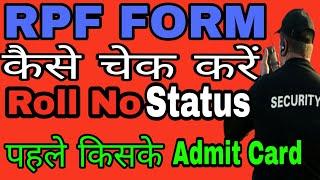 ,How To Check, RPF FORM STATUS, EXAM DATE, ADMIT CARD, good news, in Hindi