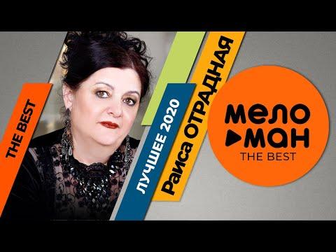 Раиса Отрадная - The Best - Лучшее 2020