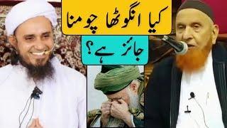 Kya Angutha Chumna Jaiz Hai? Maulana Makki Al Hijazi | Mufti Tariq Masood Video