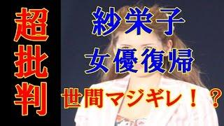 【悲報】紗栄子 久しぶりのドラマ出演に世間がマジギレw【Tチャンネル...