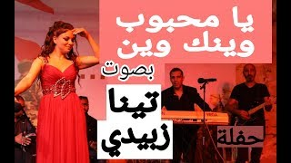 تينا زبيدي حفلة  تغني - يا محبوب وينك وين -(اغاني عراقية) ( اغاني سورية)  ya mahboub