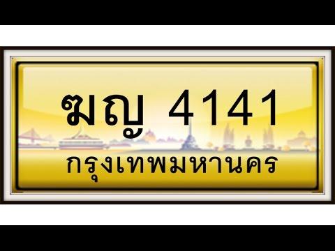 ขายทะเบียนรถ 4141,ขายทะเบียนรถ 4141 ราคาถูก