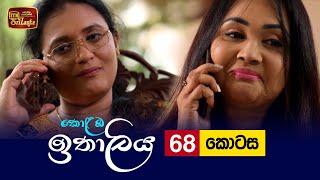 Kolamba Ithaliya   Episode 68 - (2021-09-23)   ITN Thumbnail