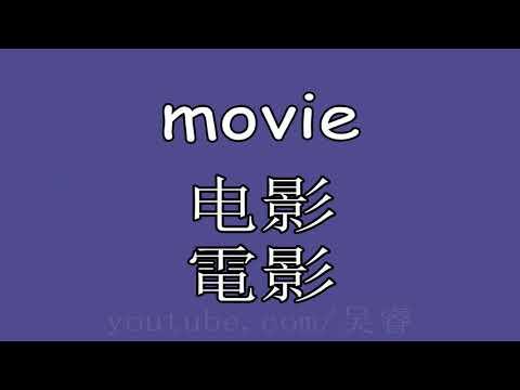 【初学者英语】电影英语:Movie English | 常用英语单词和英语短语