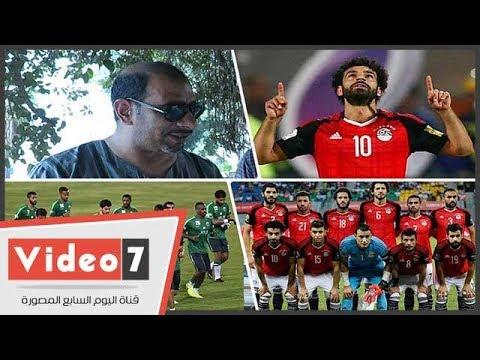 اليوم السابع :مفاجأة.. سعودى يتوقع تأهل مصر على حساب بلاده.. وهذا ما قاله عن صلاح
