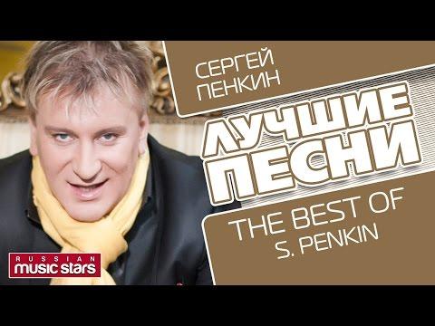 СЕРГЕЙ ПЕНКИН - ЛУЧШИЕ ПЕСНИ / SERGEY PENKIN - THE BEST
