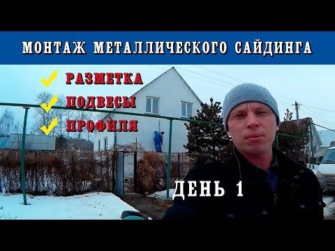 Металлический сайдинг в Воронеже и городах РФ Выгодная