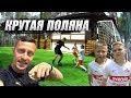 СИБСКАНА ПРОТИВ ЮНЫХ ФУТБОЛИСТОВ ⚽ футбольные челленджи от подписчиков