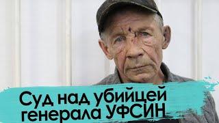 Суд над убийцей генерала УФСИН