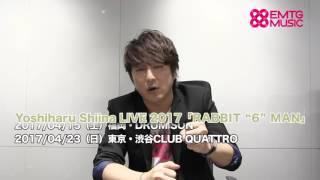 EMTG MUSIC にて椎名慶治のインタビュー&コメント動画を公開! http://...