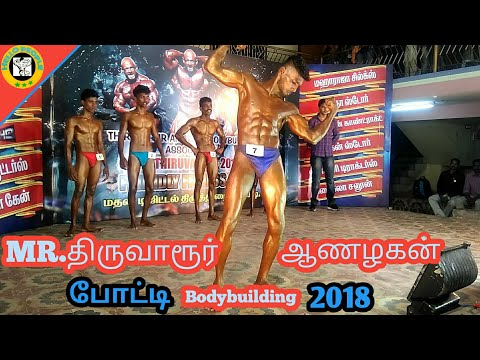 2018 MR.TIRUVARUR BODYBUILDING COMPETITION IN TAMIL AT HELLO PEOPLE..