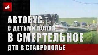 Автобус с детьми попал в смертельное ДТП в Ставрополье