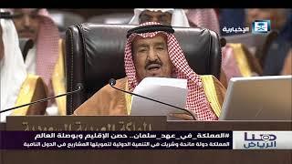 تقرير هنا الرياض - المملكة في عهد سلمان.. حصن الإقليم وبوصلة العالم