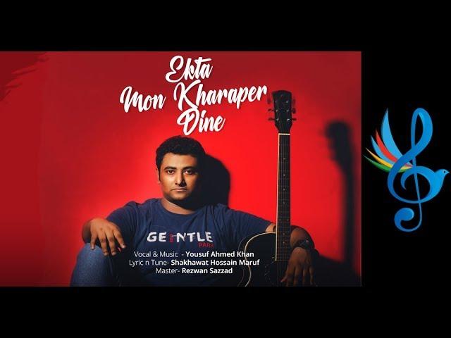 Ekta Mon Kharaper Dine | Yousuf Ahmed Khan | Lyrical Video | 2018