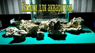 Оформление аквариума камнями/Aquarium decoration with stones
