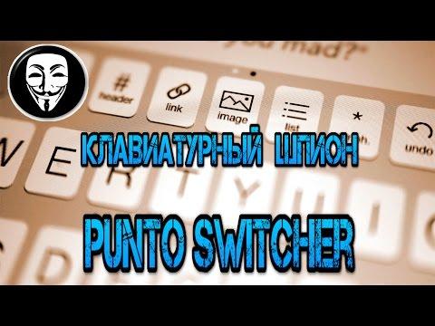 Программа для слежения.  Клавиатурный шпион Punto Switcher.