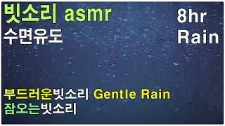 빗소리 asmr  - 유리창에 흐르는 빗방울 8시간 연속재생 rain sounds