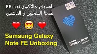 الهاتف الأفضل لعام 2019 سامسونج نوت اف اي - Samsung Note FE (Fan Edition) Unboxing/Review