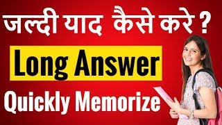 Quickly Memorize Tips | Long Answer Kaise Yaad Kare | Memorize Fast and Easily