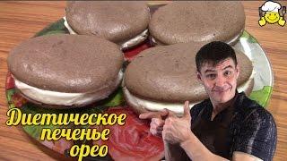 Печенье орео по  рецепту Дюкан Диетическое печенье  , как похудеть быстро