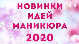 НОВИНКИ ИДЕЙ МАНИКЮРА 2020 ДИЗАЙН НОГТЕЙ ГЕЛЬ ЛАКОМ ТРЕНДЫ 2020 2021 ФОТО Nail Art Design