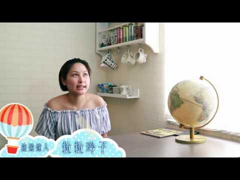 《我的志願》-粒粒玲子專訪