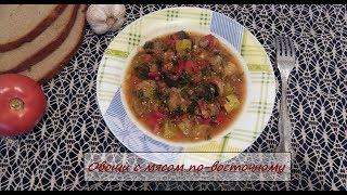Овощи с мясом с ноткой восточной кухни)