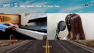 [ME IN] god (지오디) - 길(Cover)