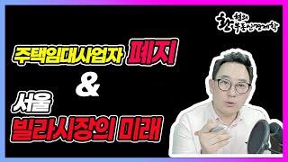 [부동산 경제학 특강] 주택임대사업자 폐지&서울…