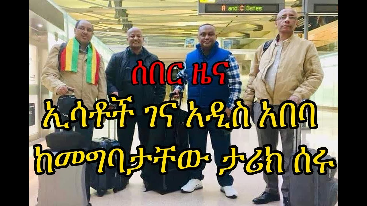 Download Ethiopia: ኢሳቶች ገና አዲስ አበባ  ከመግባታቸው ታሪክ ሰሩ - ESAT journalists Abebe Gelaw, Mesay and Sisay Agena