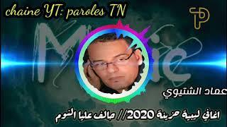أغاني ليبية حزينة 2020// الفنان عماد الشتيوي //حالف علي النوم