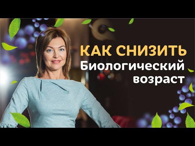 Как снизить Биологический возраст / Елена Бахтина