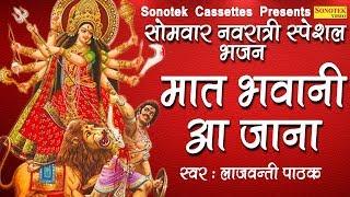 सोमवार नवरात्री स्पेशल भजन : मात भवानी आ जाना : देवी माँ के भजन : अम्बे माँ के भजन : माँ दुर्गा भजन