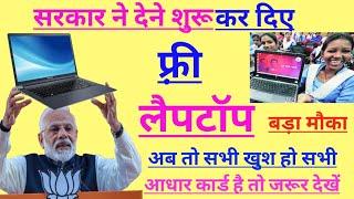 देश के सभी छात्र-छात्राओं को सरकार दे रही है मुफ्त लैपटॉप ll आज ही करें आवेदन ll बड़ा मौका ll