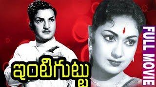 Intiguttu Telugu Full Length Movie | Telugu Old Movies | NTR, Savitri, Gummadi, Rajasulochana