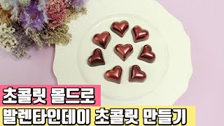 발렌타인데이 초콜릿만들…