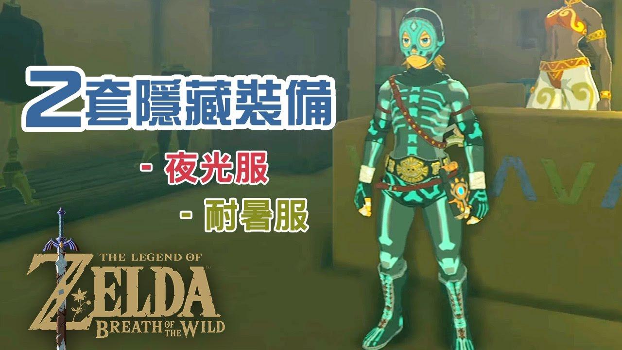 【攻略】2 套隱藏裝備 Desert Voe Armor,Radiant Armor,取得方法 薩爾達傳說: 荒野之息 The Legend of Zelda Breath of the Wild ...
