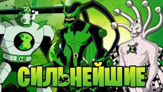 10 Сильнейших Пришельцев из Бен 10 - Герои Омнитрикса