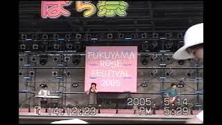 2005年に出させていただいた、ばら祭りのローズステージ。 ラストはDo A...