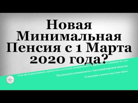 Новая Минимальная Пенсия с 1 Марта 2020 года