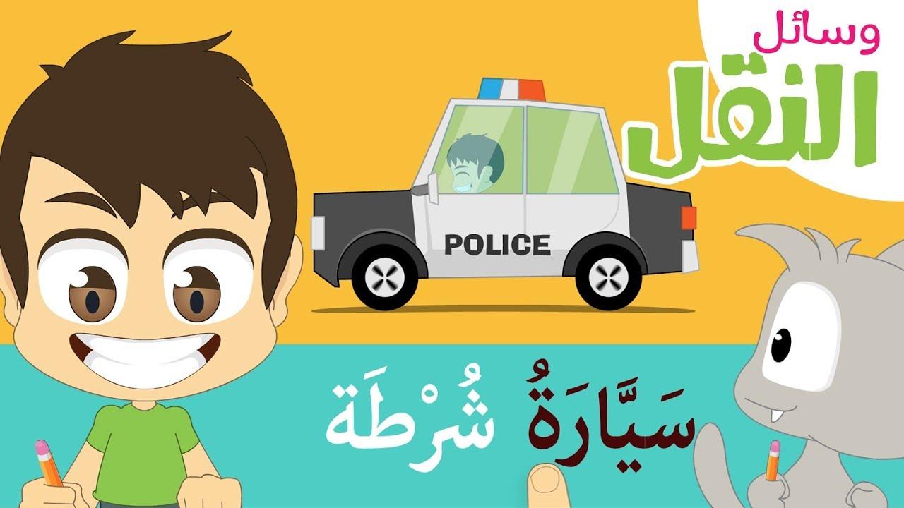 وسائل النقل للأطفال قراءة أسماء وسائل النقل و المواصلات تعليم القراءة للأطفال مع زكريا Youtube