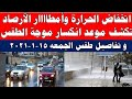 الارصاد الجوية تكشف عن حالة الطقس الجمعه 15-1-2021 في مصر