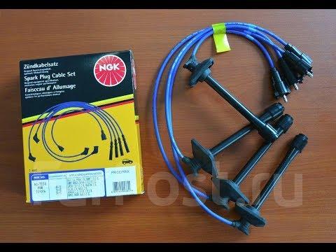 Высоковольтные провода NGK для 3S-FE (катушечный)